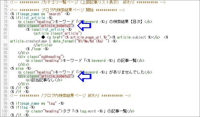 検索結果ページに記事リストを作る場合のHTMコード