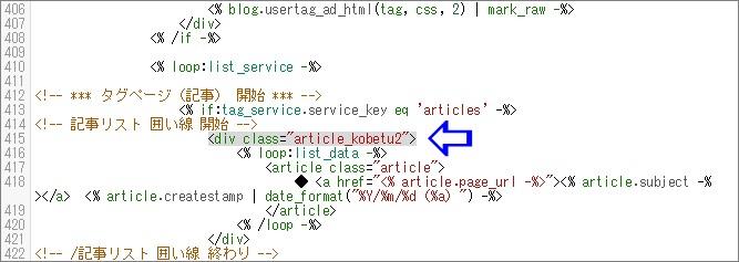 タグ一覧ページに記事リストを作る場合のHTMコード