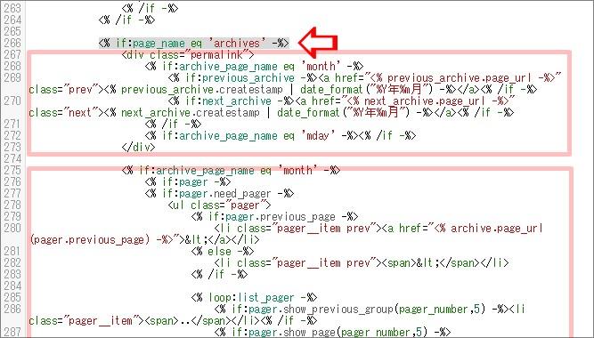 アーカイブページの案内リンク部分のHTML
