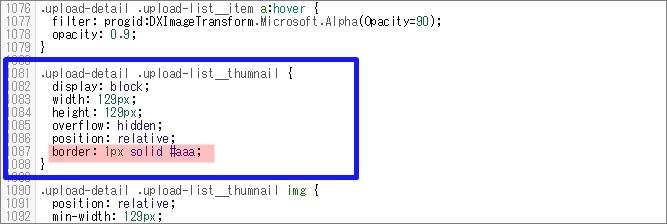 編集後の画像詳細ページ関連画像のコード画像