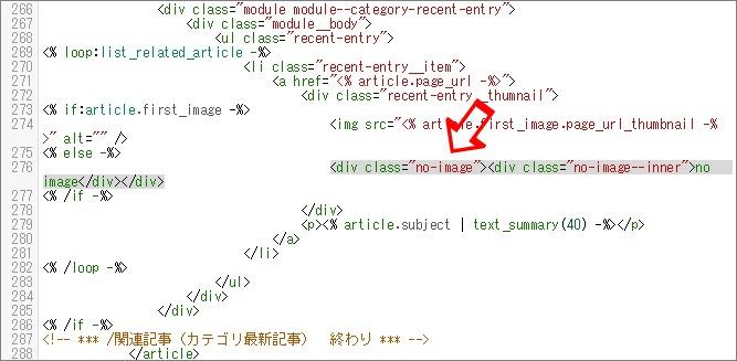 HTMLの記述の中で編集するコード