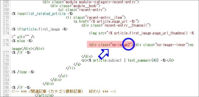 コード編集後のHTML