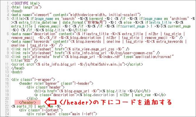 パンくずリストのコードを追加する位置