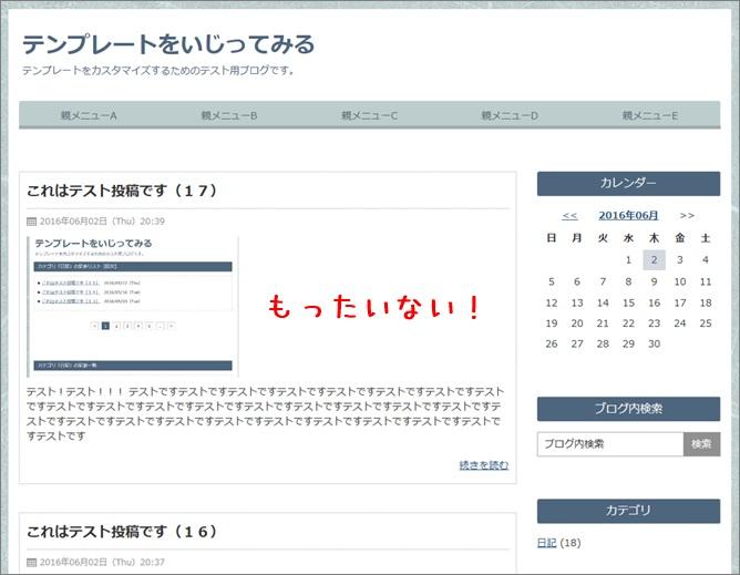 現時点のトップページ