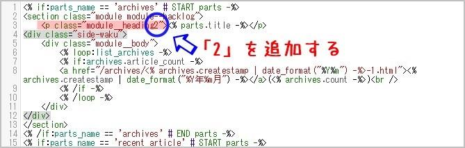 コンテンツHTMLの過去ログ部分