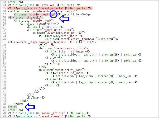 コンテンツHTMLの変更する場所