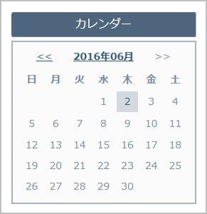 編集後の「カレンダー」コンテンツ