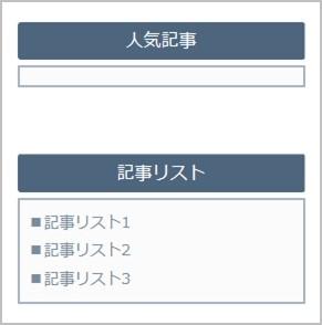 編集後の「人気記事」コンテンツ