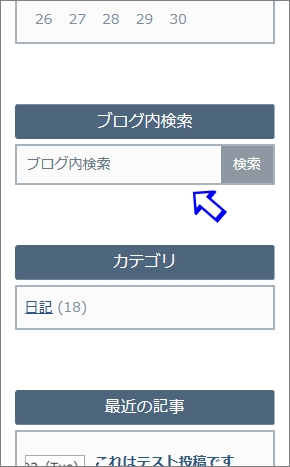 編集後の検索ボックス