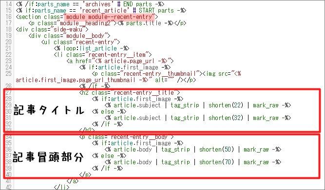 サイドバー「最近の記事」のHTMLコード