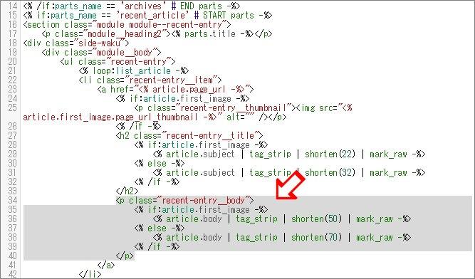 非表示にしたい箇所のHTML