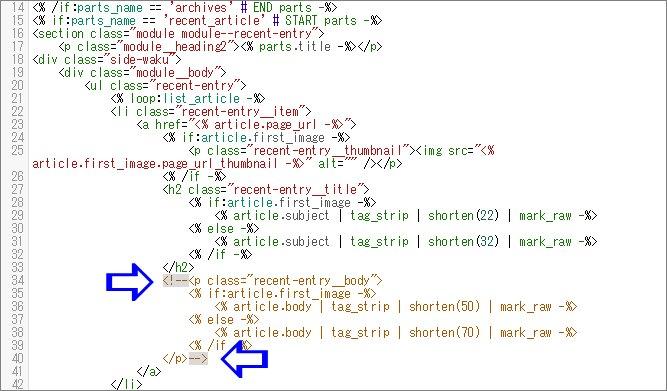 編集後のコンテンツHTML画面