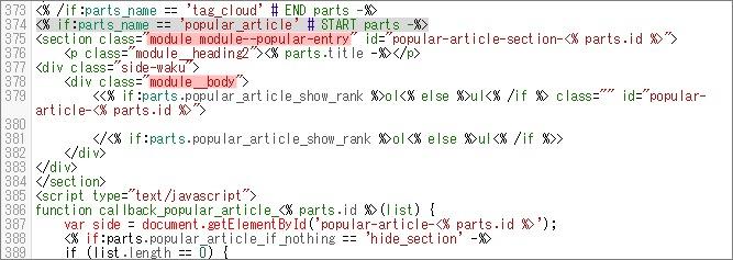人気記事のコード