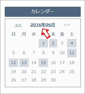 現時点のサイドバーのカレンダーの表示