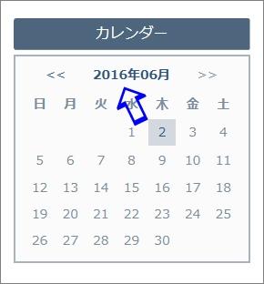 編集後のカレンダー部分の表示