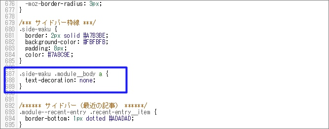 カレンダーを除外してサイドバーのリンク下線を削除するコード記述