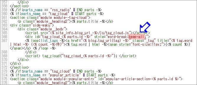 編集後のコンテンツHTMLのコード