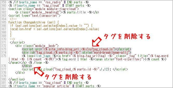 削除するコードの位置