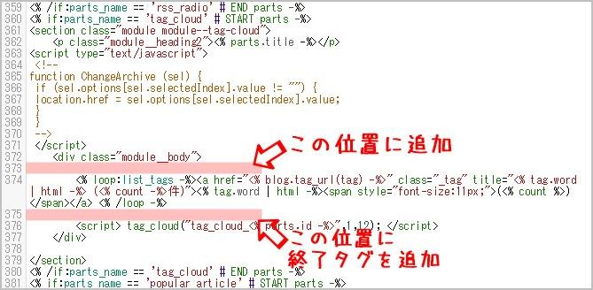 追加するコードの位置
