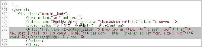 現時点のタグクラウド部分のコード