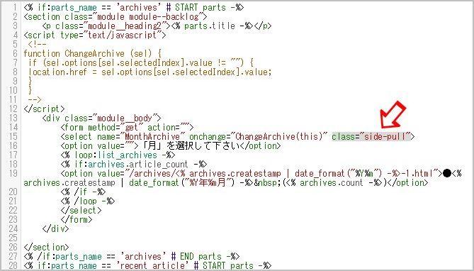 コンテンツHTMLのside-pullの位置