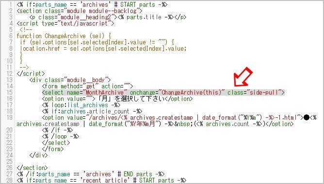 コンテンツHTMLの編集する位置