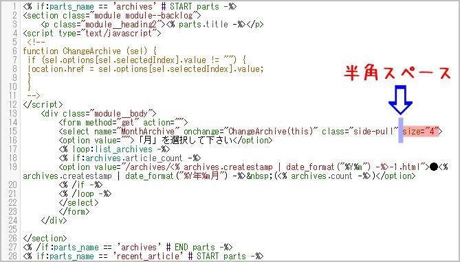 コード追加後の過去ログ部分