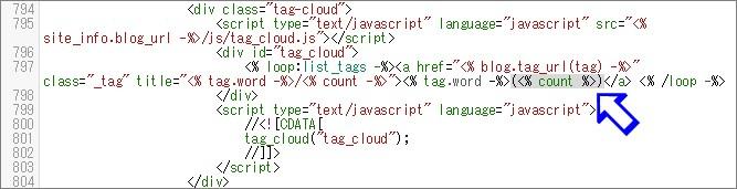 編集後のタグクラウドのコード