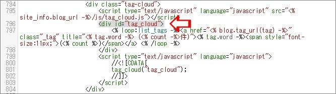 コードを追加する位置
