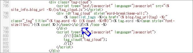 編集後のタグクラウド部分のコード