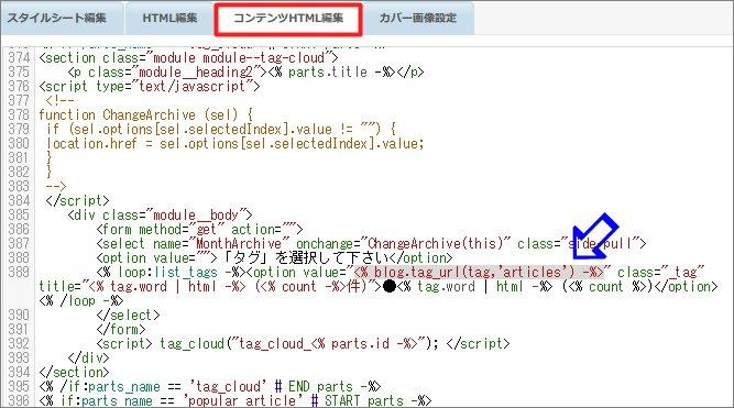 タグクラウドのHTML