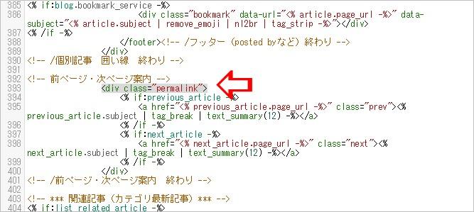HTMLで編集する位置