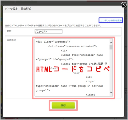自由形式のパーツ設定画面でコードを記載する場所