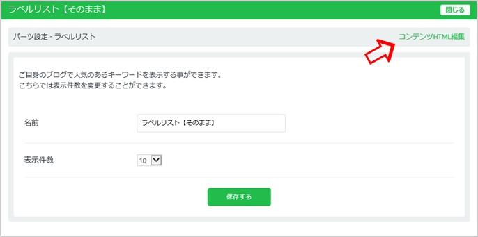 ラベルリストのコンテンツHTML編集