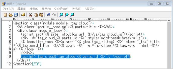 ラベルリストのコード記述内容